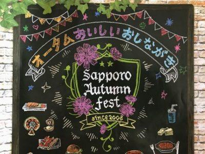 秋の味覚がせいぞろい~さっぽろオータムフェスト